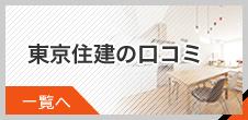 東京住建の口コミ